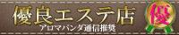 東京アロマパンダ通信